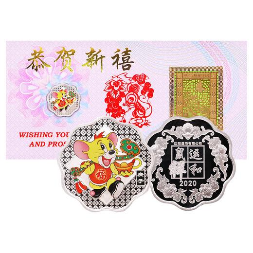 【沈阳造币】2020鼠年生肖贺岁镂空方卡 商品图0