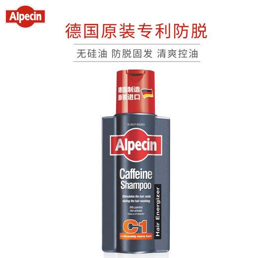 德国Alpecin欧倍青C1咖啡因防脱洗发水250ml 健发防脱去油 商品图0