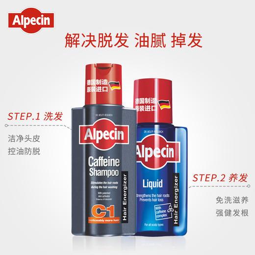 德国Alpecin欧倍青C1咖啡因防脱洗发水250ml 健发防脱去油 商品图1