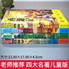 【开心图书】小学生注音版四大名著红楼梦西游记三国演义水浒传全套 商品缩略图2