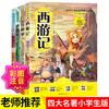 【开心图书】小学生注音版四大名著红楼梦西游记三国演义水浒传全套 商品缩略图1