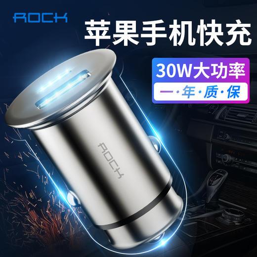洛克(ROCK)30W-PD车载充电器 一拖二汽车充电器 商品图5