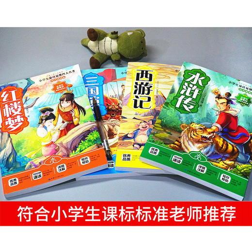 【开心图书】小学生注音版四大名著红楼梦西游记三国演义水浒传全套 商品图3
