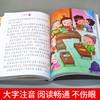 【开心图书】小学生注音版四大名著红楼梦西游记三国演义水浒传全套 商品缩略图4
