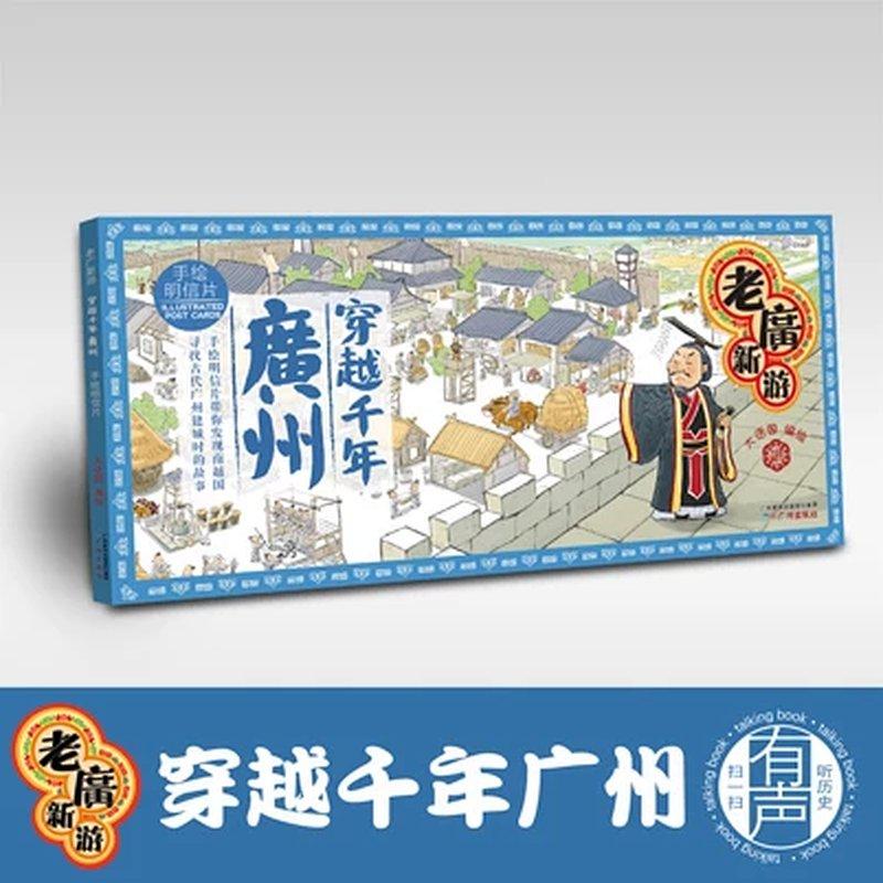 【穿越千年广州明信片】带你寻找古代广州建城时的故事 商品图0
