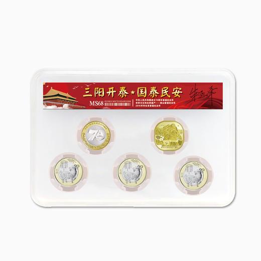 三阳开泰纪念币封装评级套装(签名版) 商品图2