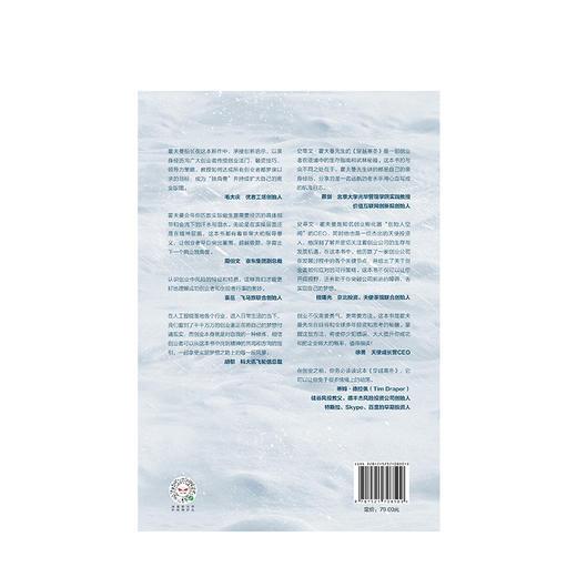 【虎嗅专享】穿越寒冬 史蒂文霍夫曼 著  创业创新 独角兽 商业模式 债务风险 不确定性  中信出版社图书 商品图3