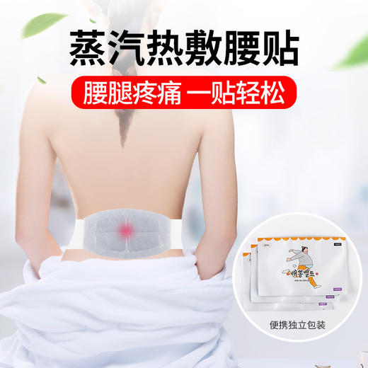 【腰腿疼痛|一贴轻松】蒸气热敷腰贴5小时恒温热敷 哪里疼痛贴哪里 舒缓部位寒凉酸痛通血化瘀 商品图0