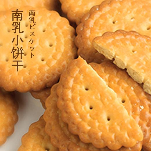 【买2送1,买3送2】网红新款日式南乳小圆饼 海盐酥脆 咸香美味 130g/袋 商品图3