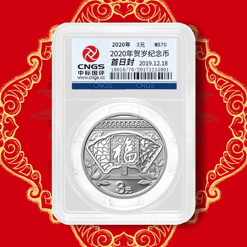 【福字币】2020年贺岁福字8克银币·中国人民银行发行 商品图1
