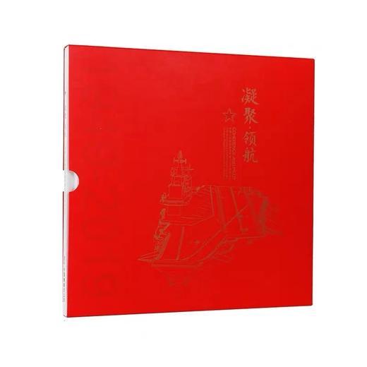【新品上架】中国集邮总公司《凝聚领航》海军成立70周年邮票珍藏册 商品图4