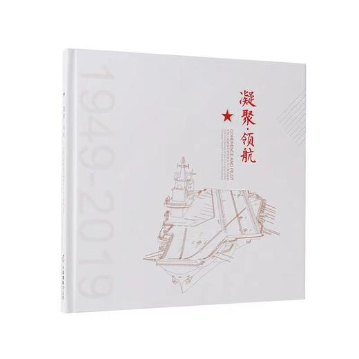 【新品上架】中国集邮总公司《凝聚领航》海军成立70周年邮票珍藏册 商品图3