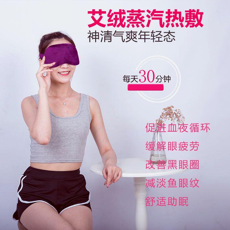 眼睛温敷艾绒眼罩 usb温热敷眼罩 电加热遮光护眼罩透气眼保健仪 商品图1