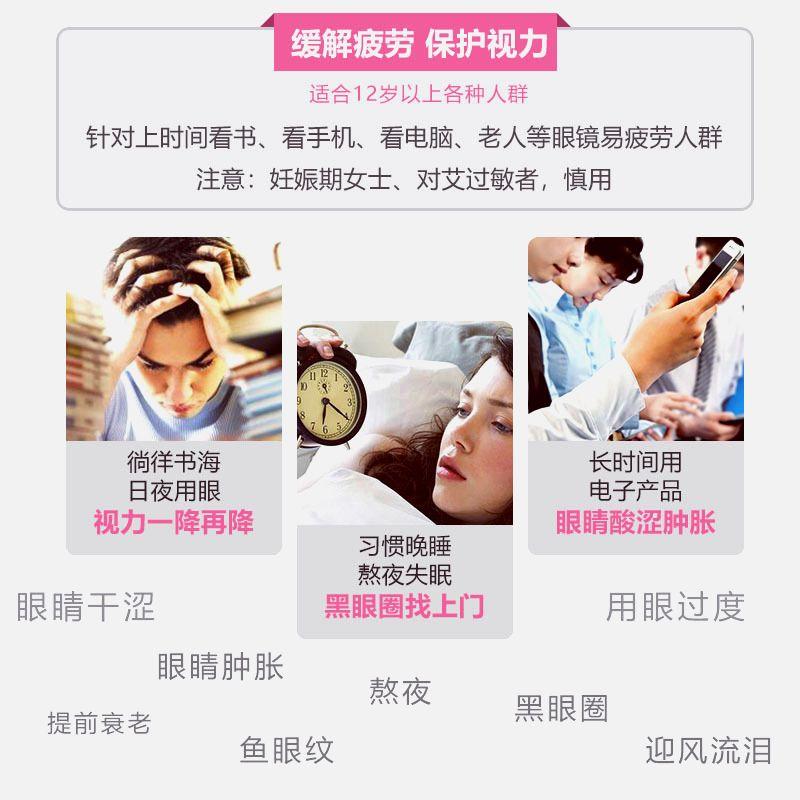 眼睛温敷艾绒眼罩 usb温热敷眼罩 电加热遮光护眼罩透气眼保健仪 商品图2