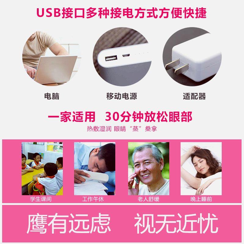 眼睛温敷艾绒眼罩 usb温热敷眼罩 电加热遮光护眼罩透气眼保健仪 商品图3