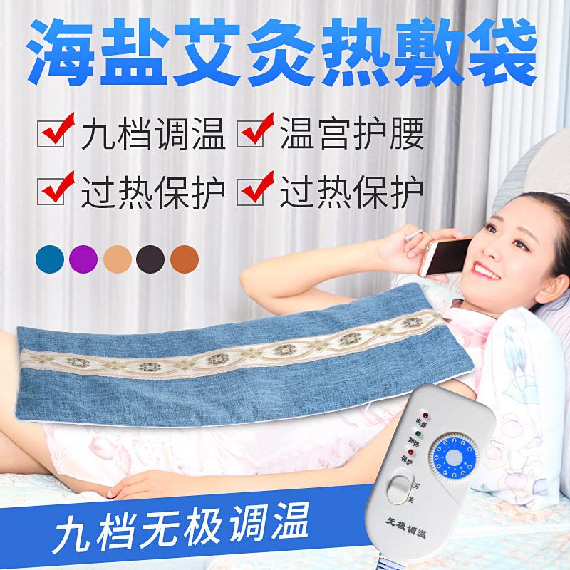 电加热海盐包艾灸护垫 热敷护腰暖宫调温艾绒包无烟艾宝随身灸 商品图0