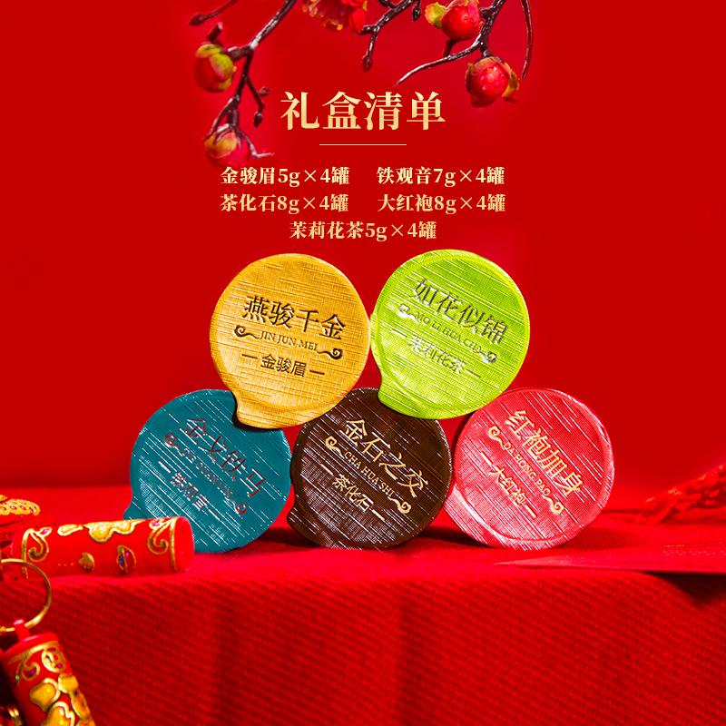 送礼佳品【精选五大名茶】不挑人,送谁都喜欢,尊享礼盒包装,彰显品质 商品图2