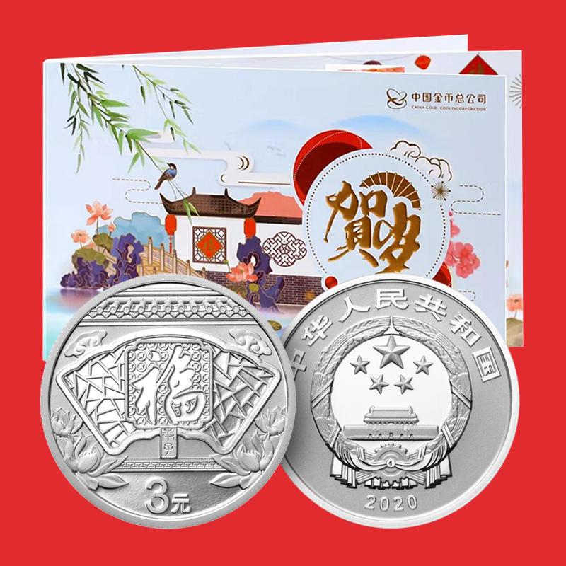 【福字币】2020年贺岁福字8克银币·中国人民银行发行 商品图0