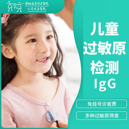 过敏原检测IgG -远东龙岗妇产医院-儿保科 商品图0