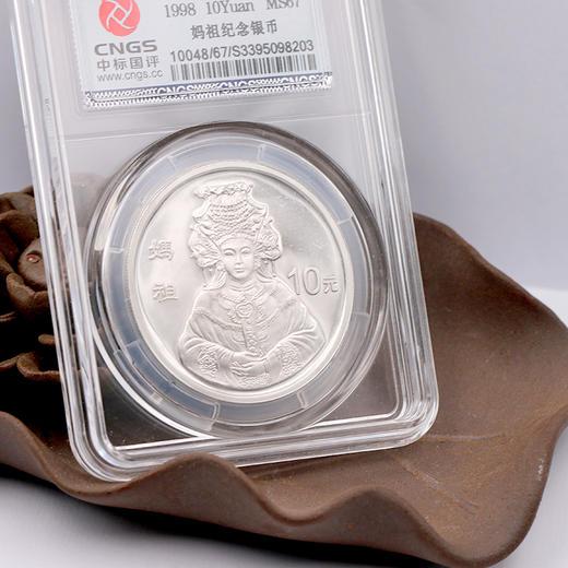 【现货】1998年妈祖1盎司圆形银币·封装评级版 商品图4
