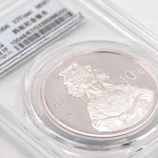 【现货】1998年妈祖1盎司圆形银币·封装评级版 商品图5