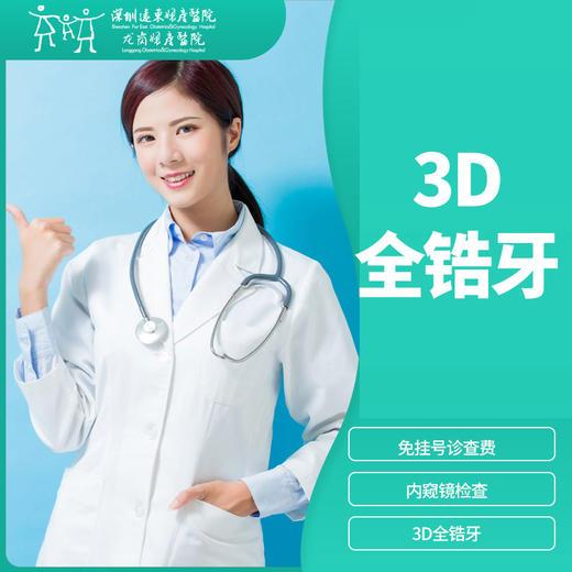 3D全锆高仿真全瓷牙 -远东龙岗院区-口腔科 商品图0