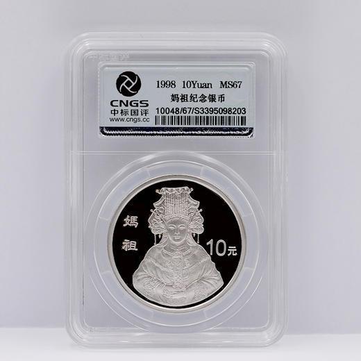 【现货】1998年妈祖1盎司圆形银币·封装评级版 商品图2