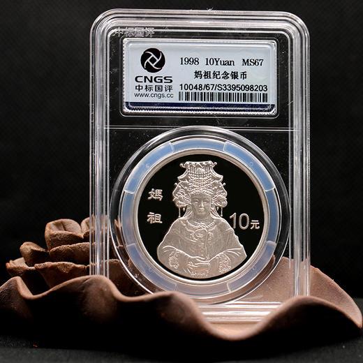 【现货】1998年妈祖1盎司圆形银币·封装评级版 商品图0
