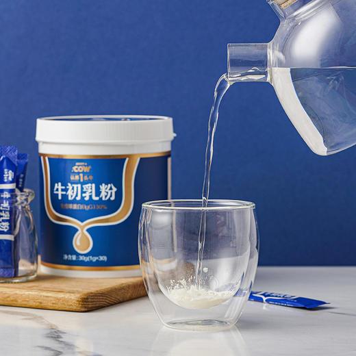 【荐】认养一头牛大蓝罐牛初乳粉含免疫因子(30g*2罐装)礼盒 商品图1