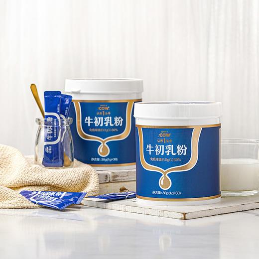 【荐】认养一头牛大蓝罐牛初乳粉含免疫因子(30g*2罐装)礼盒 商品图0