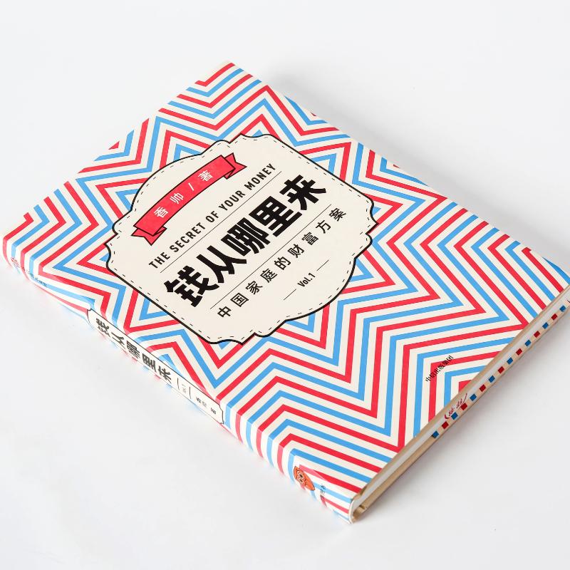 钱从哪里来:中国家庭的财富方案 商品图2