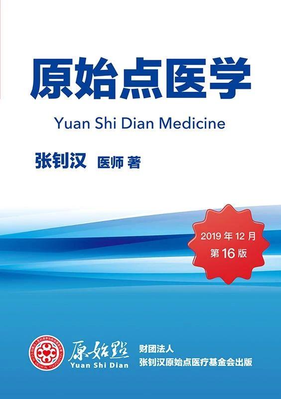 《原始点医学》手册V16V15V14 张钊汉著 新版简体 商品图2