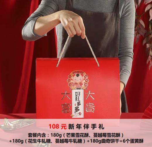 【新年伴手礼】豪华套餐礼盒2选1(详情看图) 商品图0