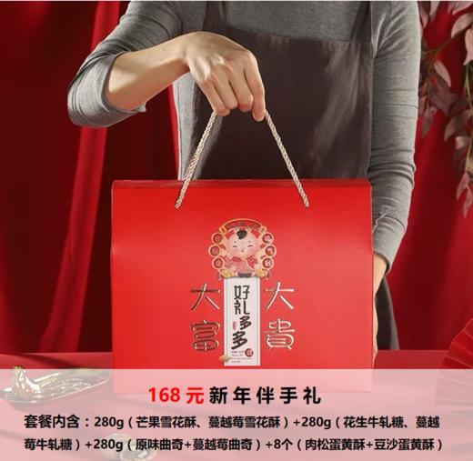 【新年伴手礼】豪华套餐礼盒2选1(详情看图) 商品图1