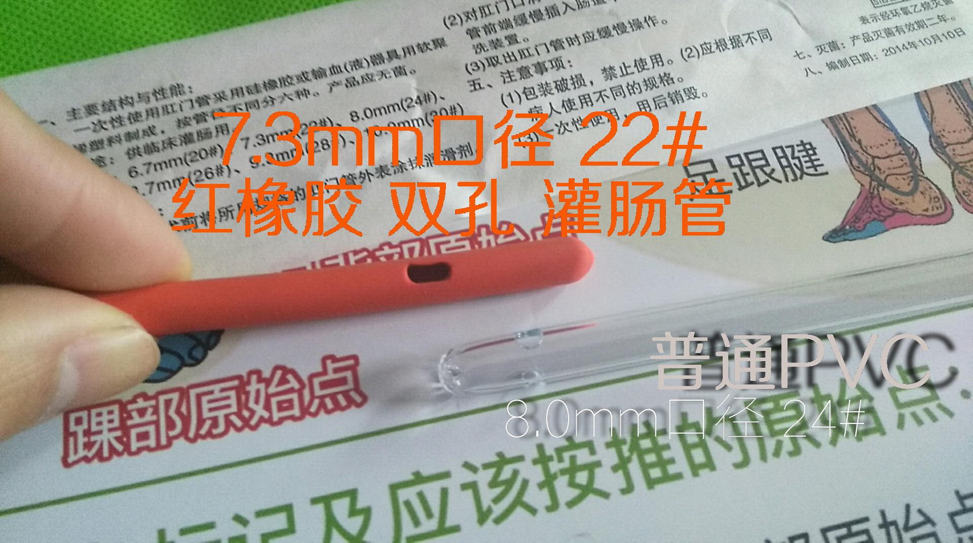 原始点姜汤灌肠管红橡胶管 (单管,需另购注射筒)姜粉泥灌肠灌肠管流食管胃食管大口 商品图2