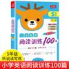 【开心图书】全彩卡通英语阅读训练100篇五年级 商品缩略图0