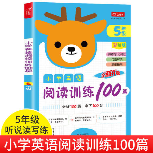 【开心图书】全彩卡通英语阅读训练100篇五年级 商品图0