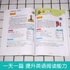 【开心图书】全彩卡通英语阅读训练100篇六年级 商品缩略图2