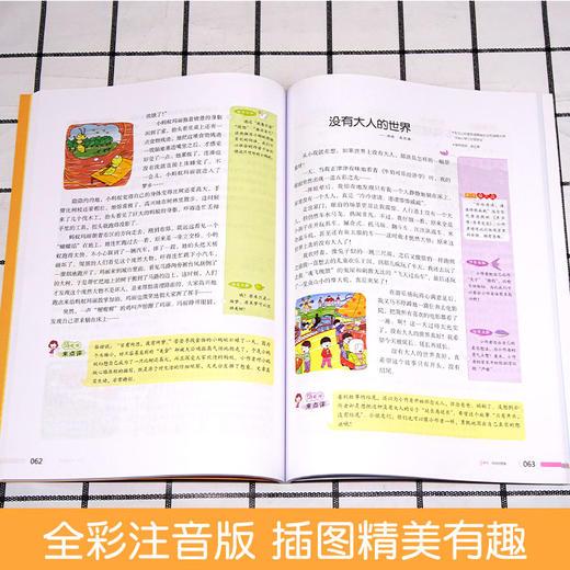 【开心图书】一本·我爱同步作文3年级下册全彩漫画部编版 商品图2