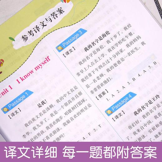 【开心图书】全彩版1-6年级小学语文+英语阶梯阅读训练100篇畅销十年全新升级 商品图10