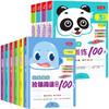 【开心图书】全彩版1-6年级小学语文+英语阶梯阅读训练100篇畅销十年全新升级 商品缩略图0