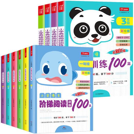 【开心图书】全彩版1-6年级小学语文+英语阶梯阅读训练100篇畅销十年全新升级 商品图0