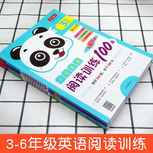【开心图书】全彩版1-6年级小学语文+英语阶梯阅读训练100篇畅销十年全新升级 商品图11