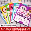 【开心图书】全彩版1-6年级小学语文+英语阶梯阅读训练100篇畅销十年全新升级 商品缩略图3