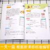 【开心图书】全彩版1-6年级小学语文+英语阶梯阅读训练100篇畅销十年全新升级 商品缩略图9