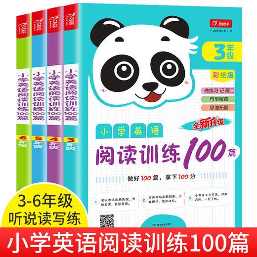 【开心图书】全彩版1-6年级小学语文+英语阶梯阅读训练100篇畅销十年全新升级 商品图7