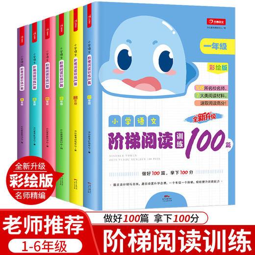 【开心图书】全彩版1-6年级小学语文+英语阶梯阅读训练100篇畅销十年全新升级 商品图1