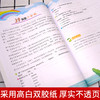 【开心图书】全彩版1-6年级小学语文+英语阶梯阅读训练100篇畅销十年全新升级 商品缩略图5