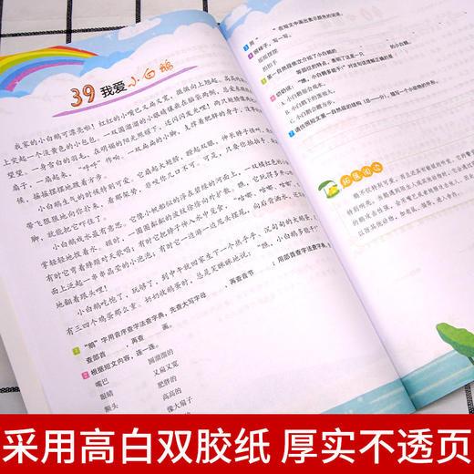 【开心图书】全彩版1-6年级小学语文+英语阶梯阅读训练100篇畅销十年全新升级 商品图5