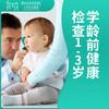 1-3岁儿童体检 -远东龙岗妇产医院-儿保科 商品缩略图1